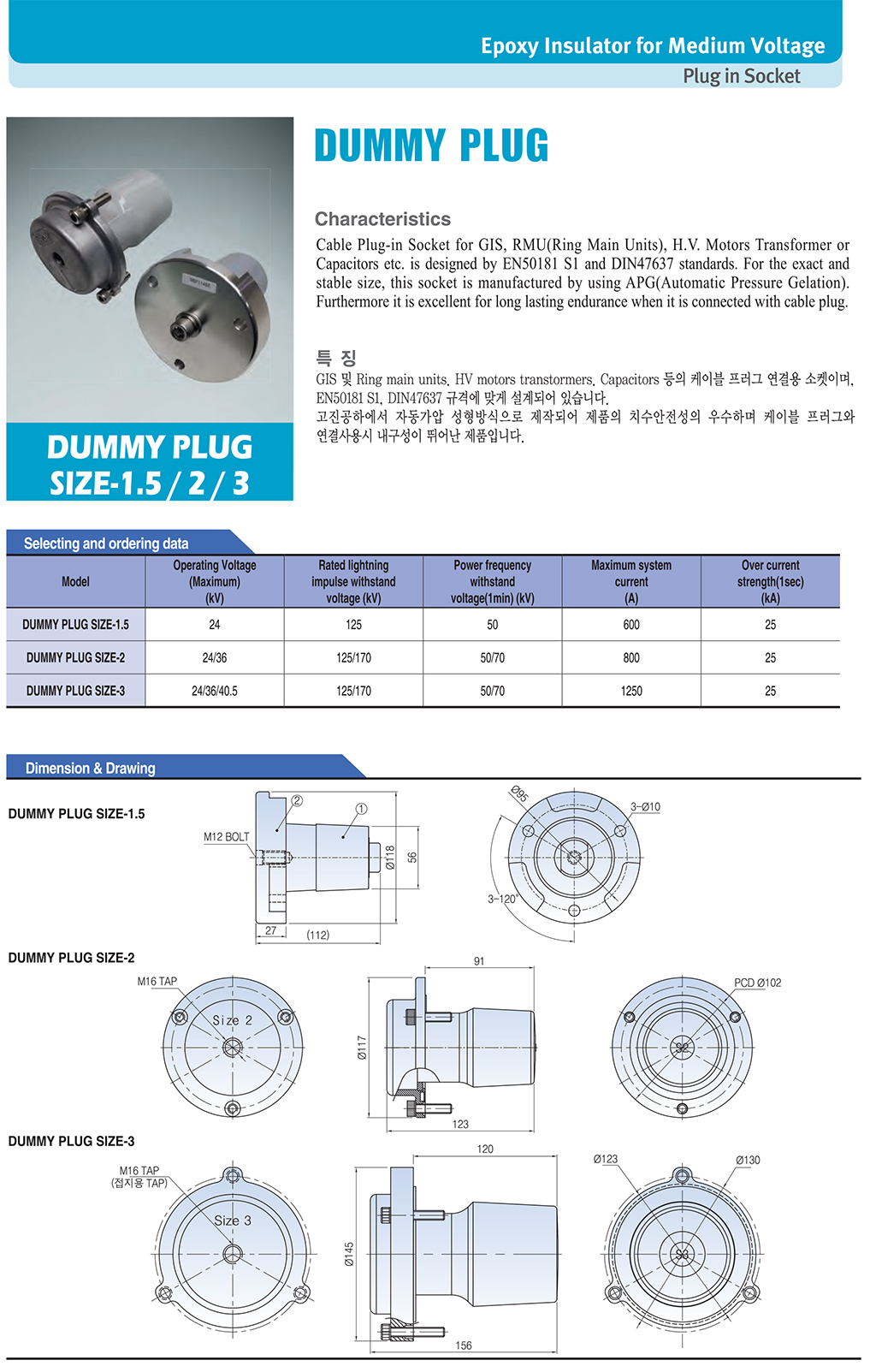 Dongwoo Electric Corp Electrical Ring Main Diagram 393 Dummyplug